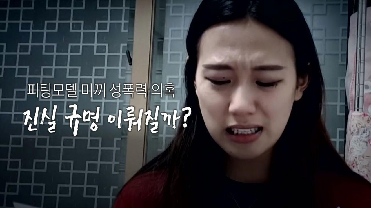 """""""저 좀 살려주세요""""... 성폭력 고백 파문"""