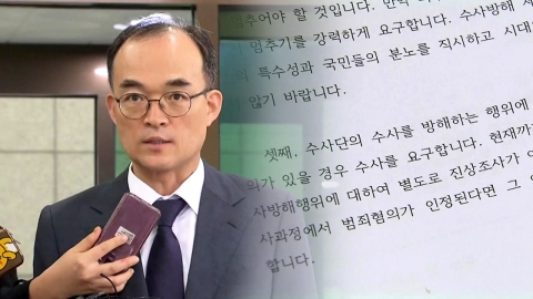 '문무일 수사외압' 내홍...내일 자문단회의서 판가름