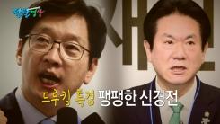 """[팔팔영상] """"김경수 없는 특검, 미역 없는 미역국"""""""