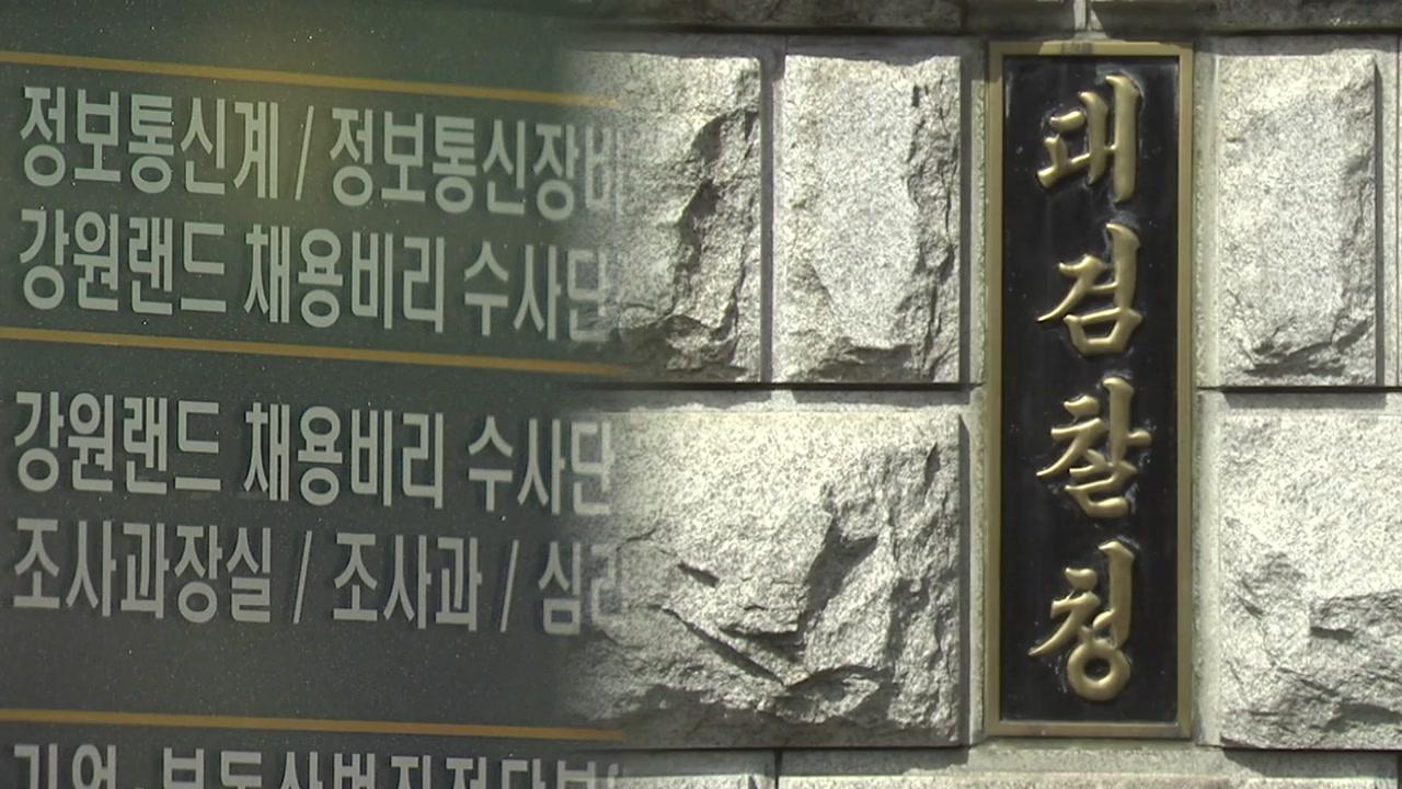 '수사외압 의혹'...내일 자문단회의가 분수령