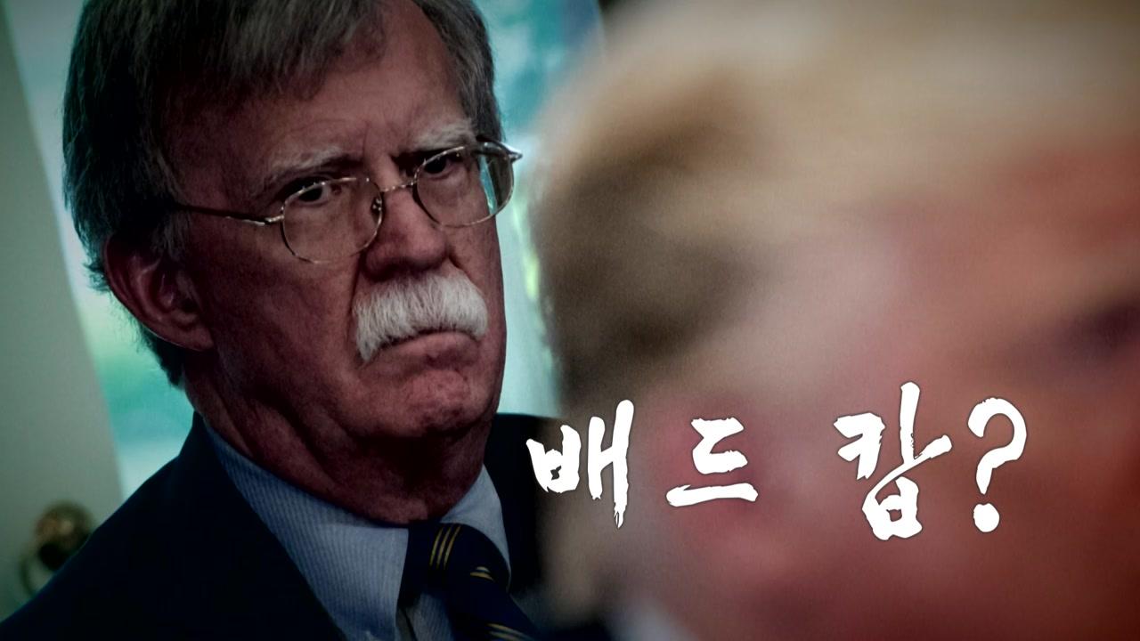 """CVID 후퇴 없다""...핵 담판에 '볼턴 변수'"