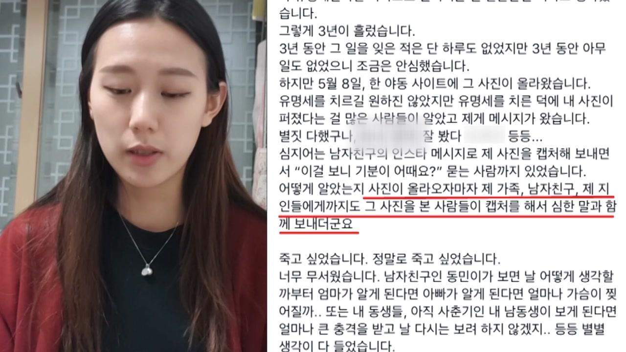 '성추행 피해 폭로' 양예원 씨 오늘 조사