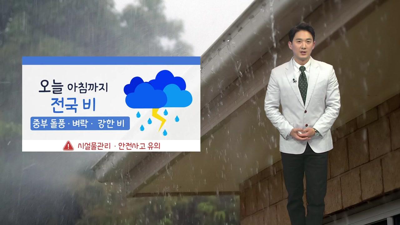 [날씨] 밤사이 또 벼락 동반 폭우...수도권 100mm