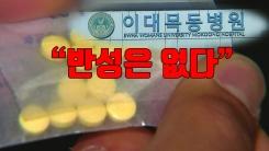 """[자막뉴스] """"기사 나가면 보상 없어""""...이대병원, '입막음' 논란"""