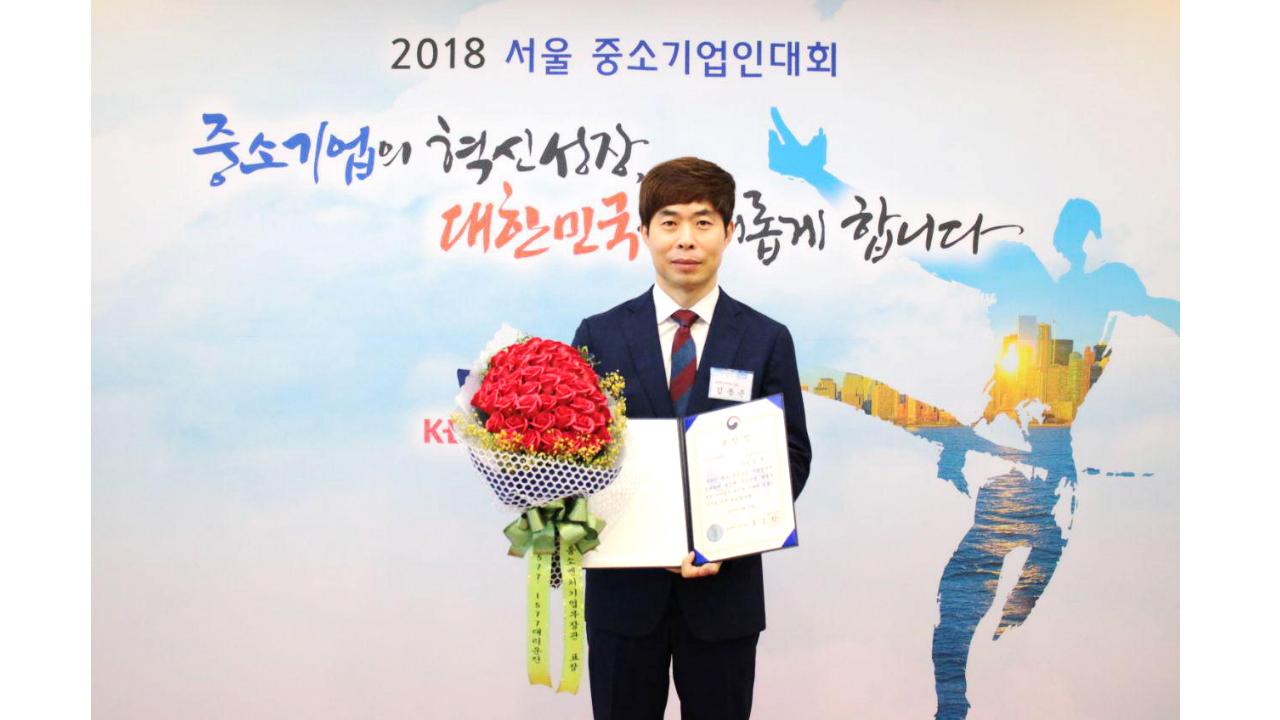 코리아드라이브 김동근 대표, '2018 서울 중소기업인대회' 중소벤처기업부장관상 수상