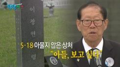 [팔팔영상] 5·18 아물지 않은 상처...38년째 아들 찾는 아버지