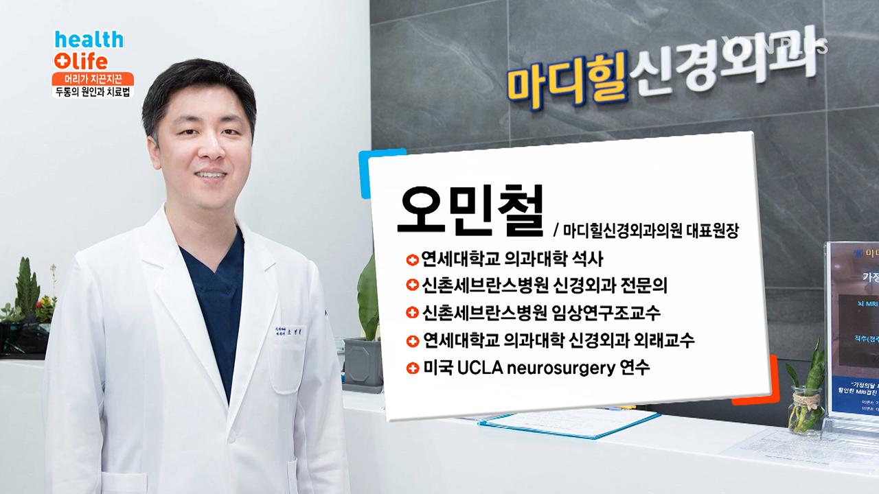 다양한 원인에 따른 두통의 근본적 치료법 알아보기