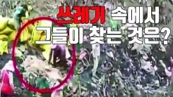 [자막뉴스] 中 쓰레기장에서 '고기' 캐는 주민들
