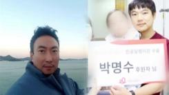 [좋은뉴스] 개그맨 박명수, 또 남몰래 선행