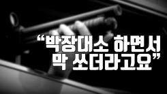 """[자막뉴스] """"사냥감인 줄"""" 도심에서 외제차 몰며 비비탄 공격"""
