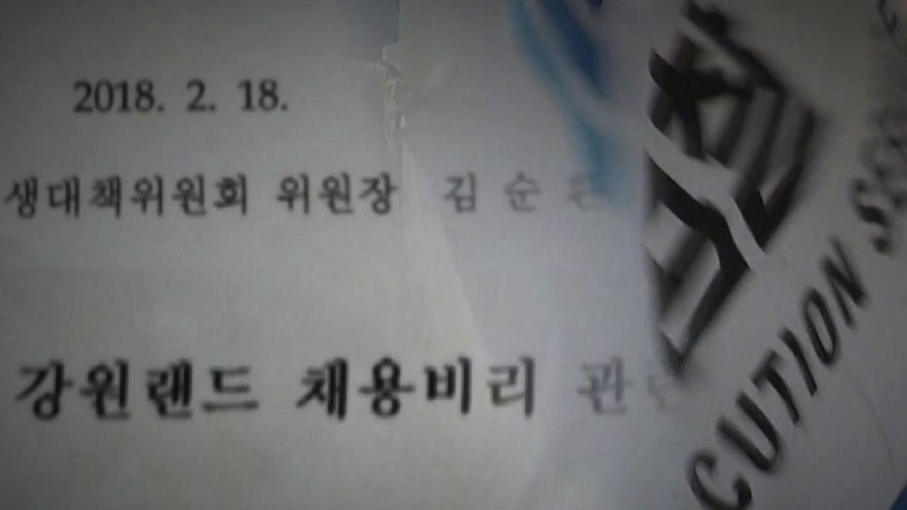 """""""강원랜드 수사단이 고발장 대필""""...수사단 정면 반박"""