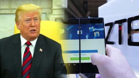 트럼프, 中 ZTE에 '벌금폭탄·경영진교체'