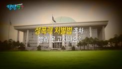 [팔팔영상] '옛 연인 몰카' 유포, 처벌 불가능하다?