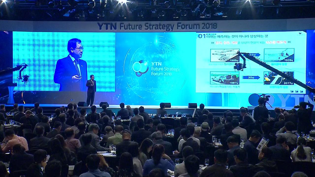 [미래전략포럼] 4차산업혁명시대 해법 찾는다...미래전략포럼