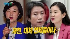 """[팔팔영상] 개헌 표결 무산...""""정치 극혐 초래"""" vs """"표결 처리쇼"""""""