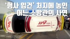 [자막뉴스] '형사 입건' 처지에 놓인 어느 소방관의 사연