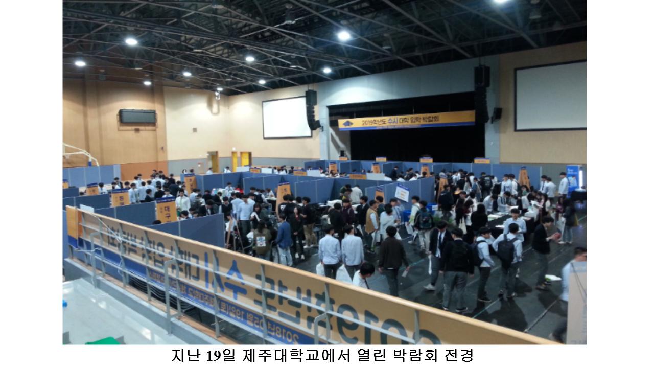 중위권 겨냥 '2019학년도 수시 대학 입학 박람회', 전주·여수·대구서 개최