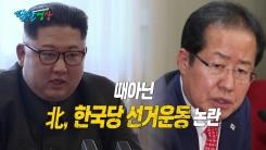 """[팔팔영상] """"北, 지금은 한국당 선거운동 해준다?"""""""