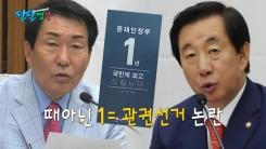 """[팔팔영상] 한국당 """"文정부, '1' 너무 강조...관권선거!"""""""