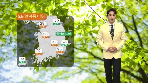 [날씨] 오늘 7월 하순 더위...미세먼지·자외선 주의