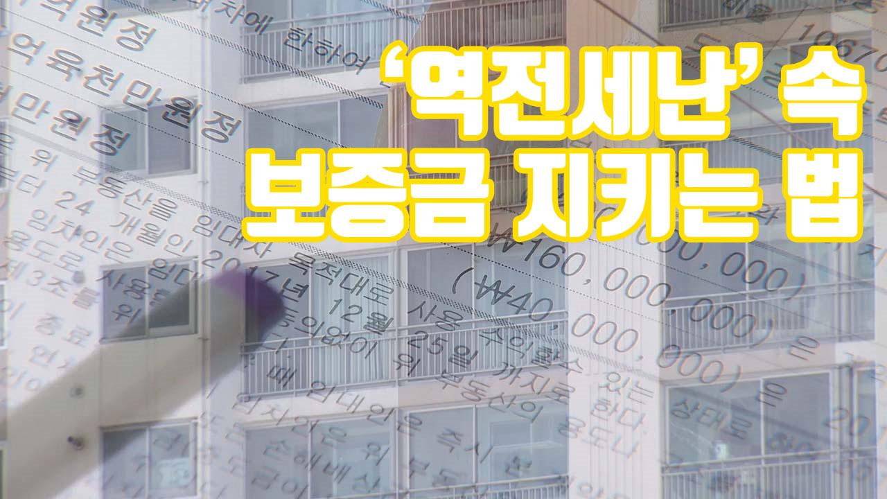 """[자막뉴스] """"전세금 떼일라""""...역전세난 속 내 보증금 지키는 법"""