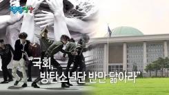 """[팔팔영상] 박범계 """"국회, '방탄소년단' 반만 따라가라"""""""