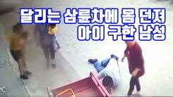 [자막뉴스] 달리는 삼륜차에 몸 던져 아이 구한 남성