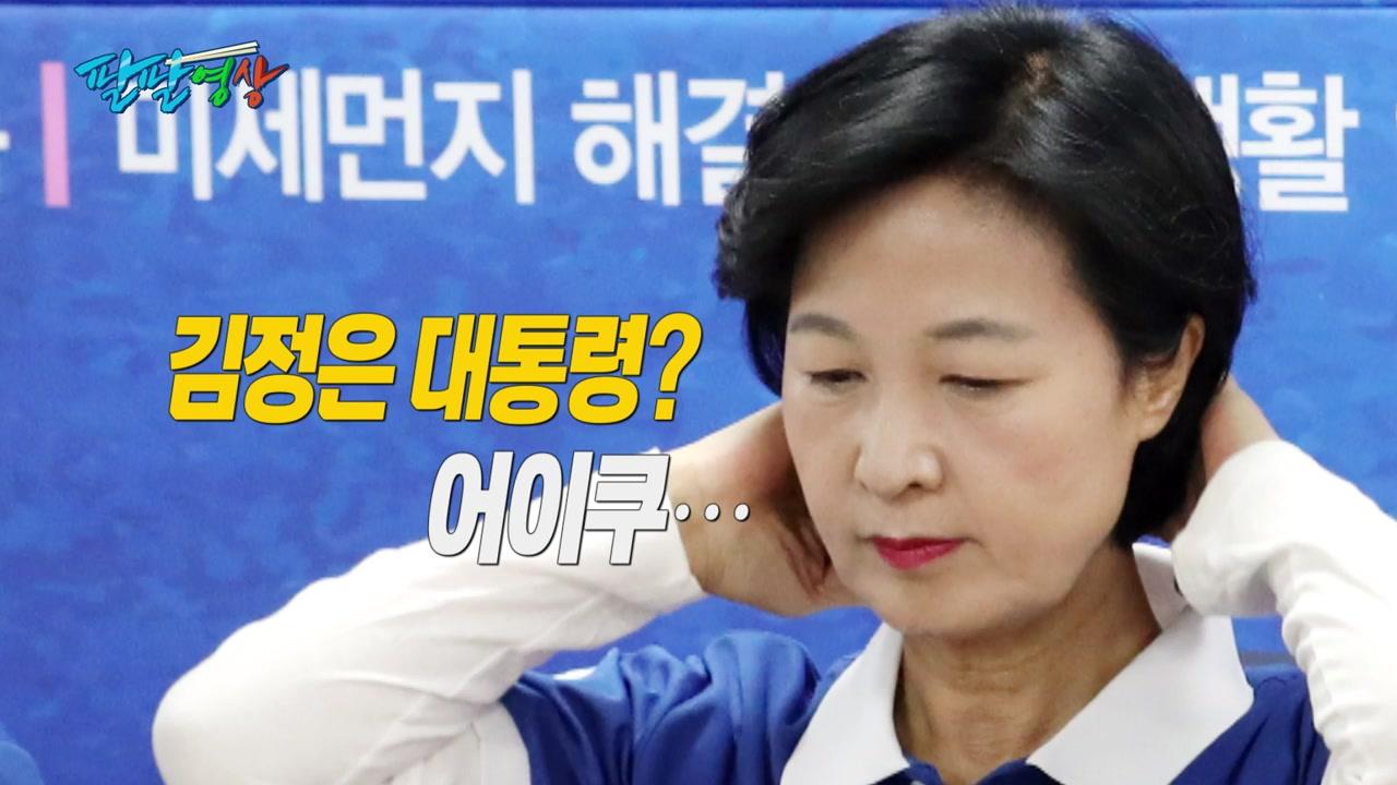 """[팔팔영상] 추미애, """"김정은 대통령..."""" 깜빡 말 실수!"""