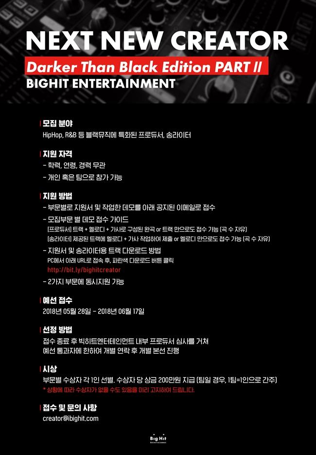 빅히트, '힙합X알앤비' 블랙뮤직 프로듀서 공개 모집
