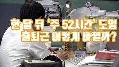 [자막뉴스] 한 달 뒤 '주 52시간' 도입...출퇴근 어떻게 바뀔까