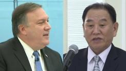 김영철-폼페이오, 뉴욕에서 고위급 회담
