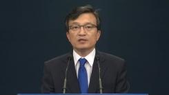 """靑, 조선일보·TV조선 '보도'에 """"비수같은 위험성"""" 비판"""