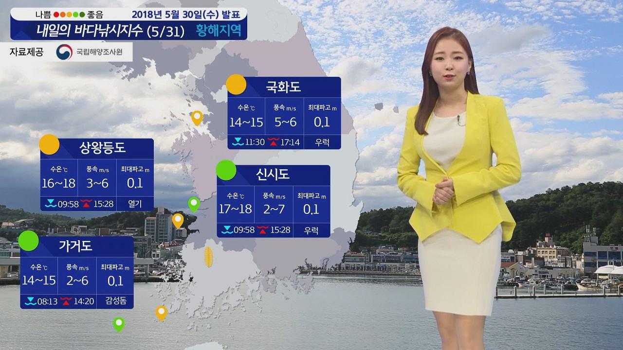 [내일의 바다낚시지수] 5월31일 전국 무난한 날씨 일교차, 해안 안개 영향 출조 시 주의
