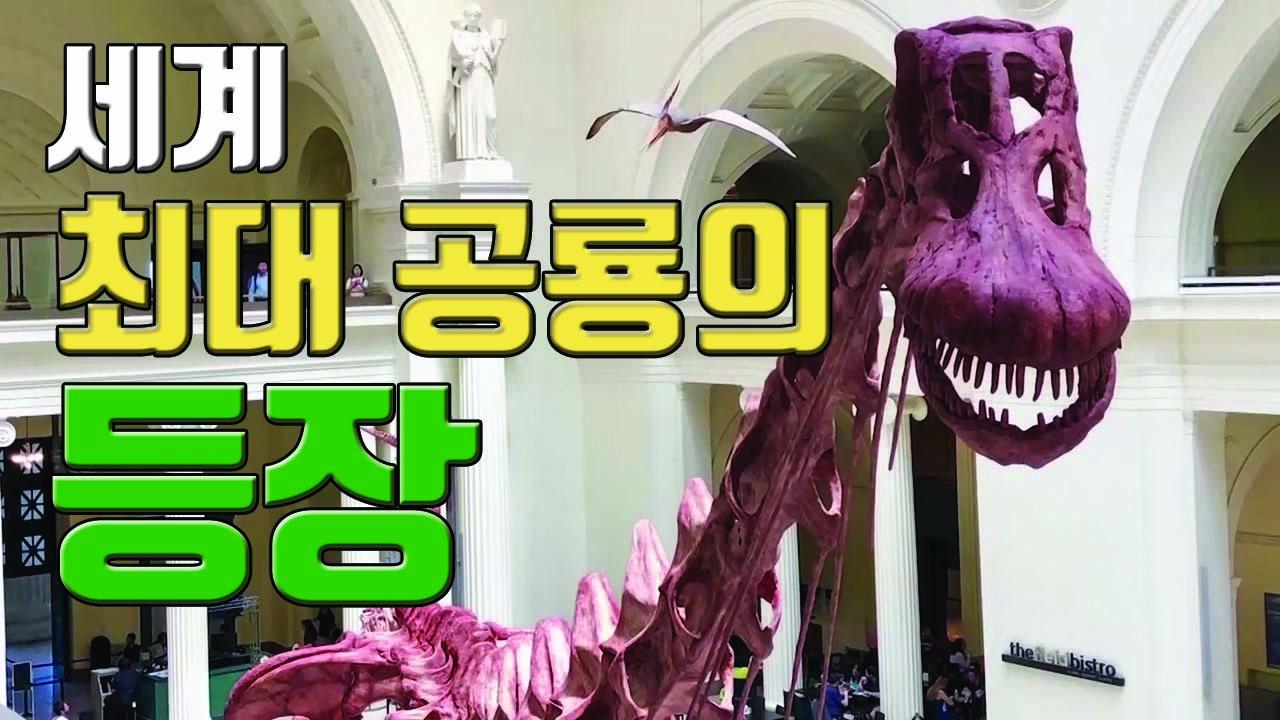 [자막뉴스] 내가 제일 커!... 세계 최대 공룡, 미국에 등장