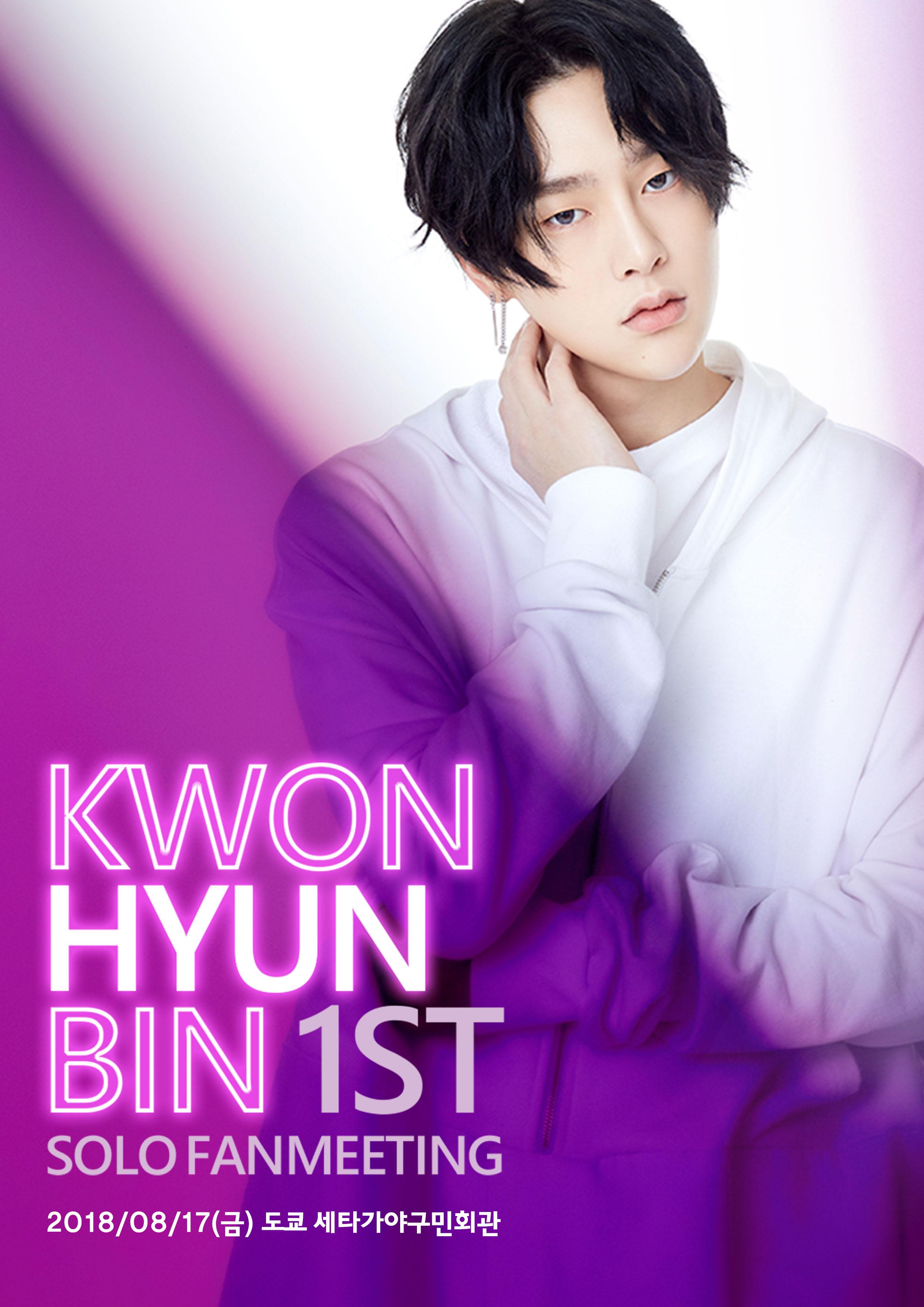 권현빈, 일본 도쿄에서 첫 단독 팬미팅 개최!