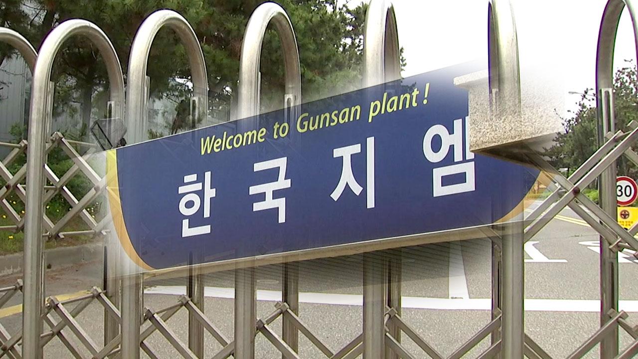 [취재N팩트] 한국GM 군산 공장 오늘 폐쇄...지역 경제 파탄