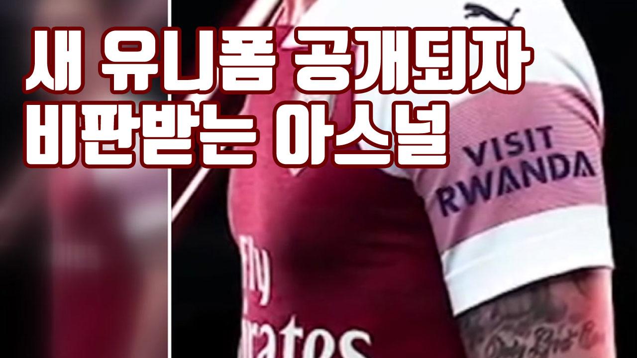 [자막뉴스] 새 유니폼 공개되자 비판받는 아스널