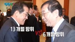 [팔팔영상] 박원순, 6개월 방위 vs 홍준표, 13개월 방위