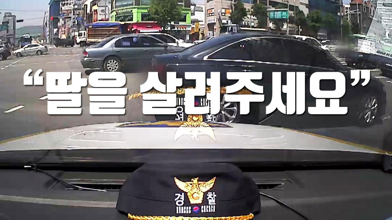 """[자막뉴스] """"딸을 살려주세요"""" 생명 구한 경찰차의 질주"""