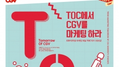 CJ CGV, 대학생 마케터 'T.O.C' 13기 모집