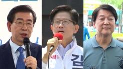 [취재앤팩트] '1강 2중' 서울시장 선거...단일화 데드라인 'D-3'