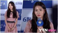 """'여중생A' 정다빈 """"학내 따돌림, 현실적인 문제다"""""""