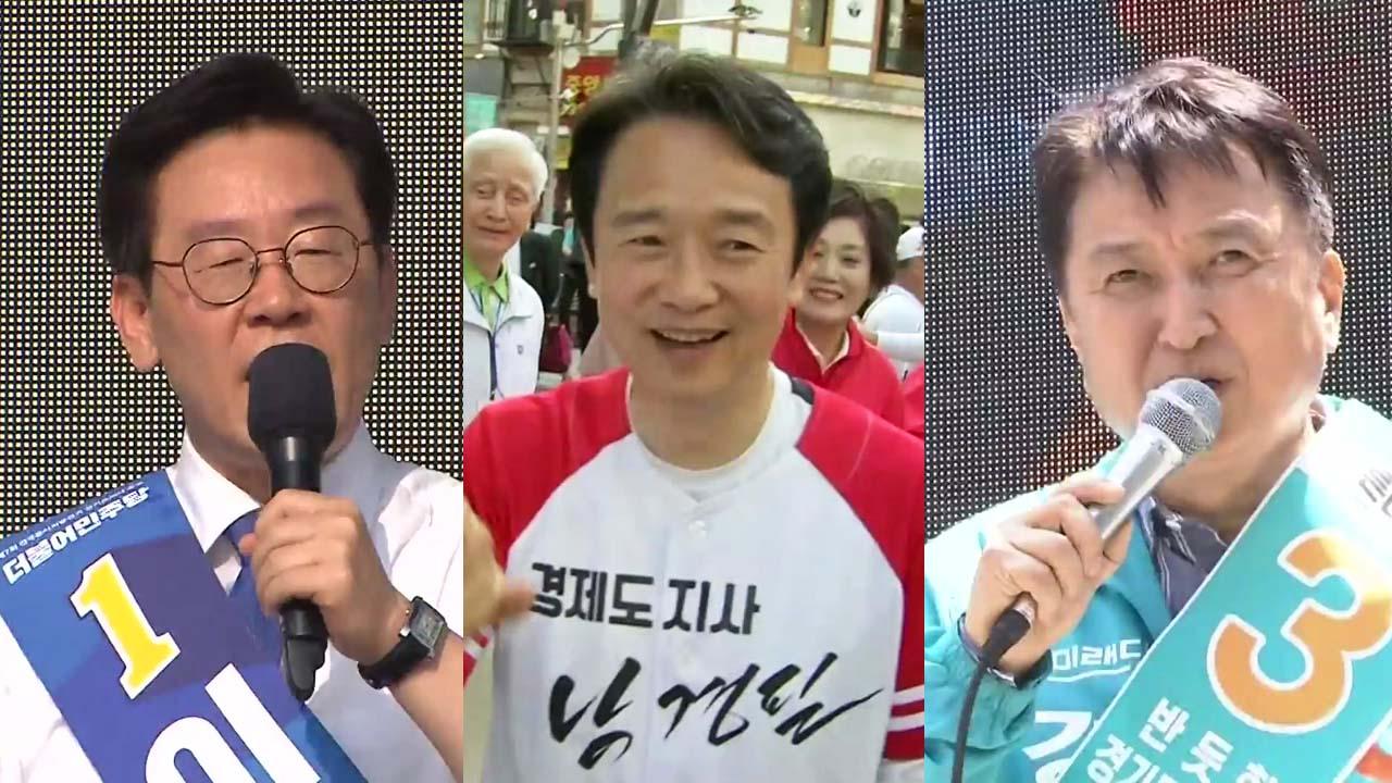[취재N팩트] '자질론 공방' 경기도지사 선거...오늘 토론회서 격돌