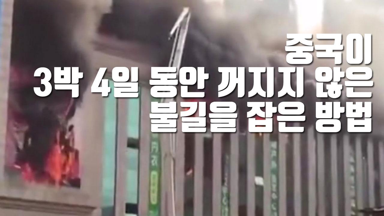 [자막뉴스] 중국이 3박 4일 동안 꺼지지 않은 불길을 잡은 방법