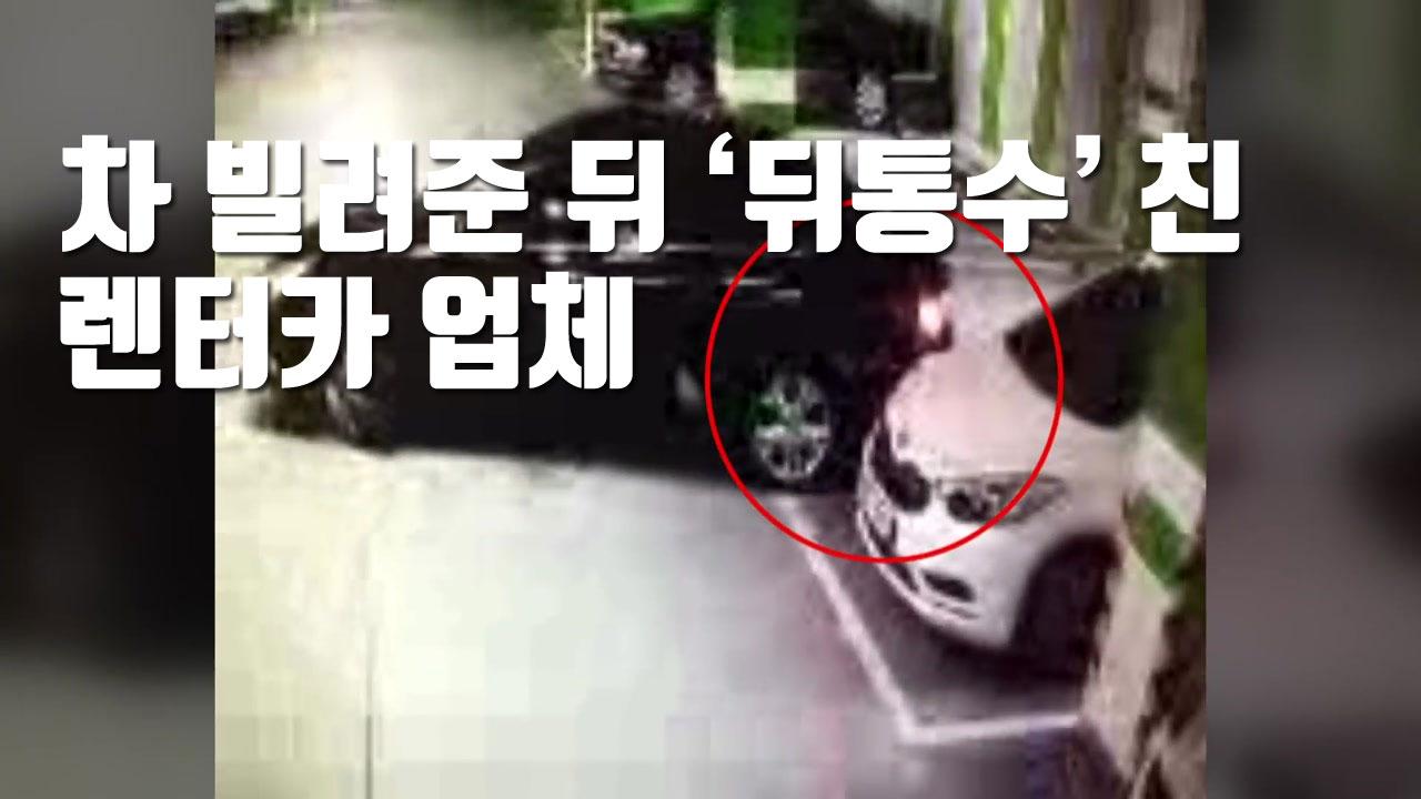 [자막뉴스] 차 빌려준 뒤 '뒤통수' 친 렌터카 업체
