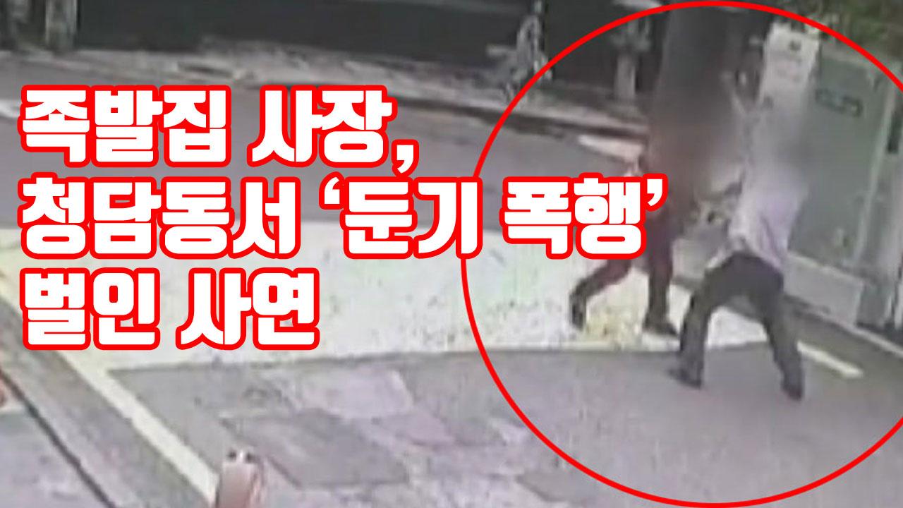 [자막뉴스] 족발집 사장, 청담동서 '둔기 폭행' 벌인 사연