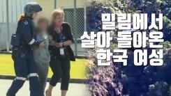"""[자막뉴스] """"기적이다"""" 밀림에서 살아 돌아온 한국 여성"""
