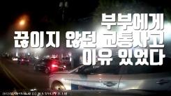 [자막뉴스] 부부에게 끊이지 않던 교통사고, 이유 있었다