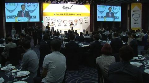 '국내 단일기전 최대 규모' 2018 바둑리그 6개월 대장정 돌입
