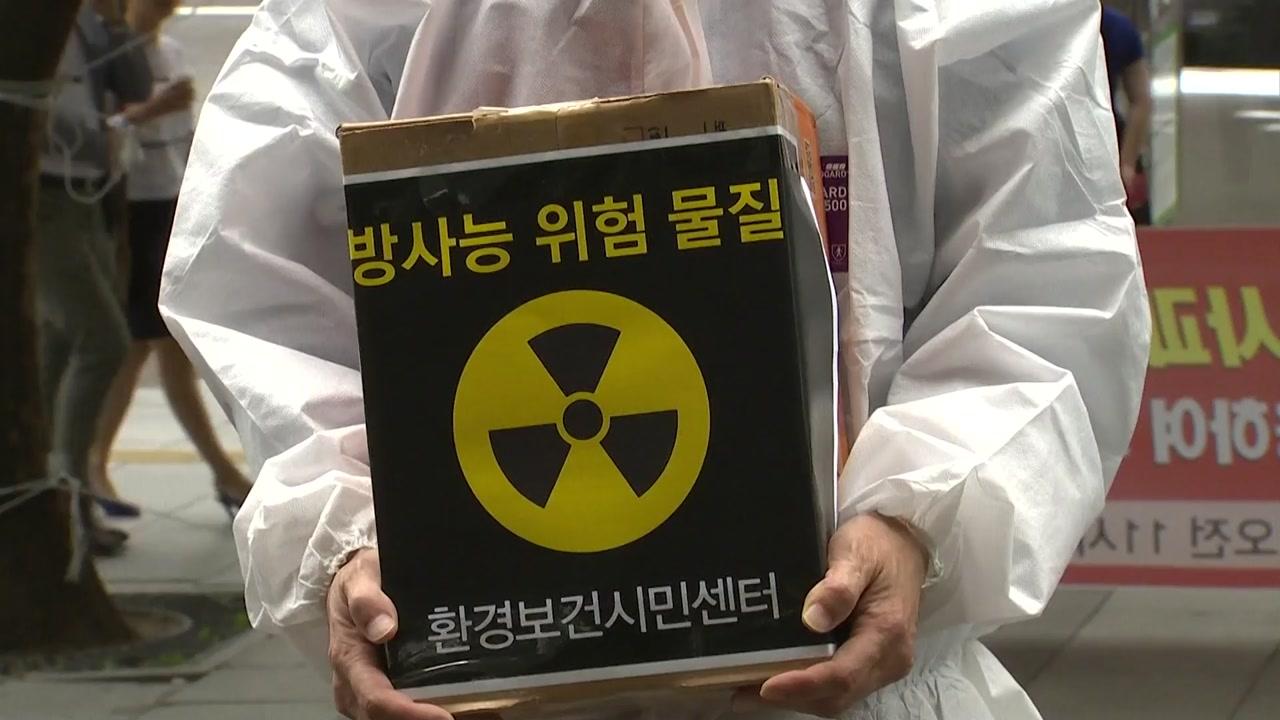 마스크·베개에도 방사능...모나자이트 관리 구멍